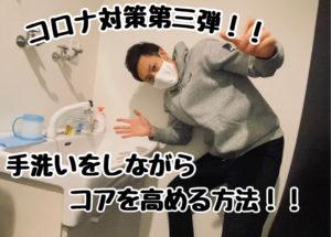 コロナ対策第三弾!手洗いをしながらコアを高める方法