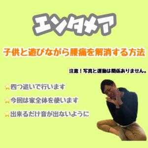 子供と遊びながら腰痛を解消する方法