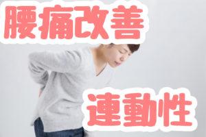 腰痛改善 連動性