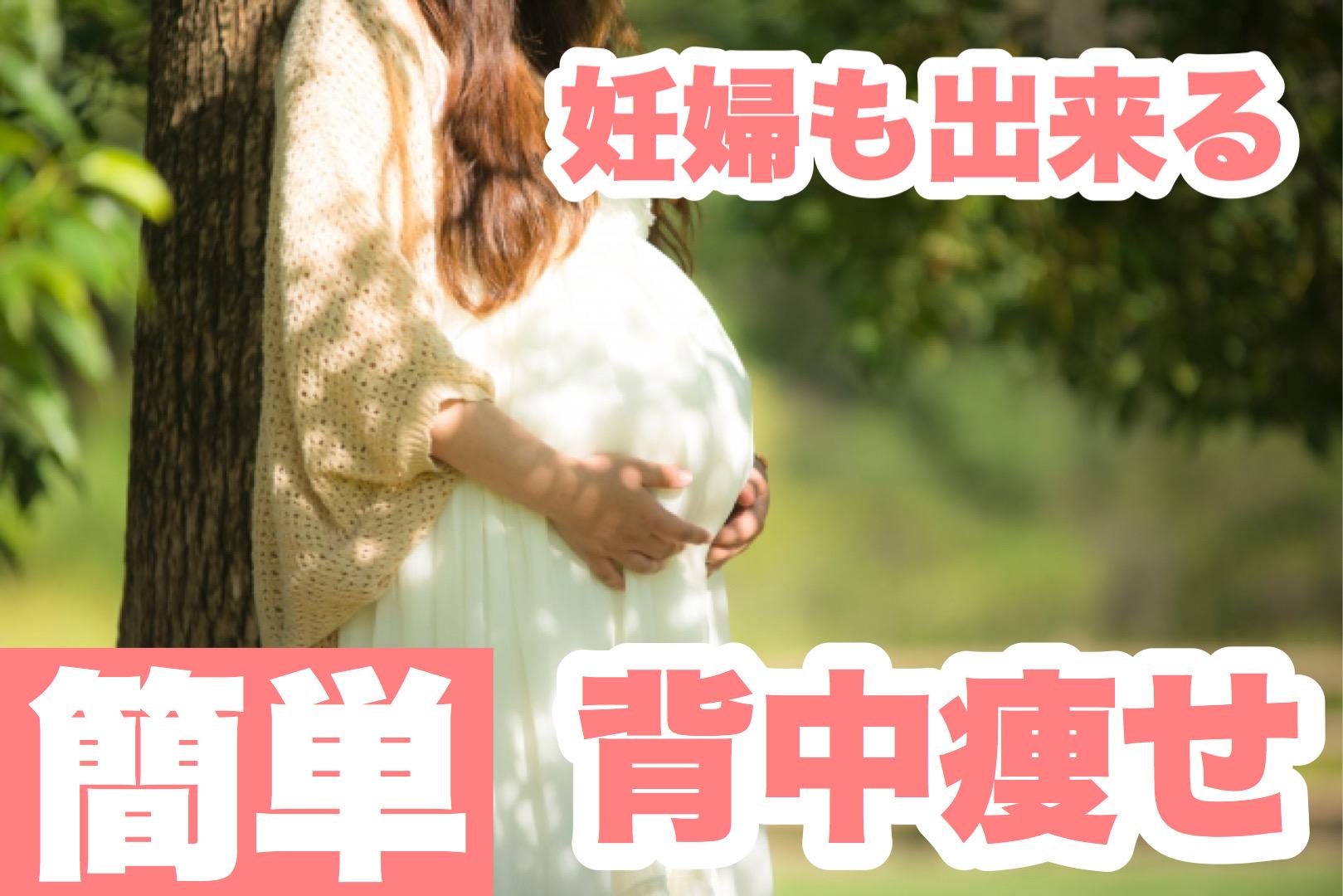 妊婦もできる背中痩せ