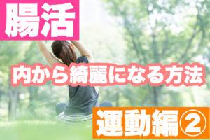 腸活運動編②