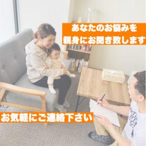 札幌カウンセリング
