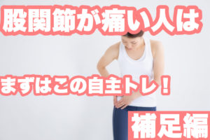 股関節が痛い人はまずこの自主トレ【補足編】
